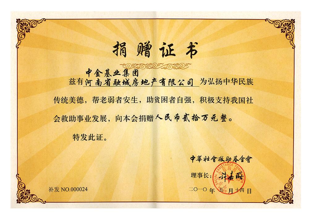 中华社会救助基金会捐赠20万元证书