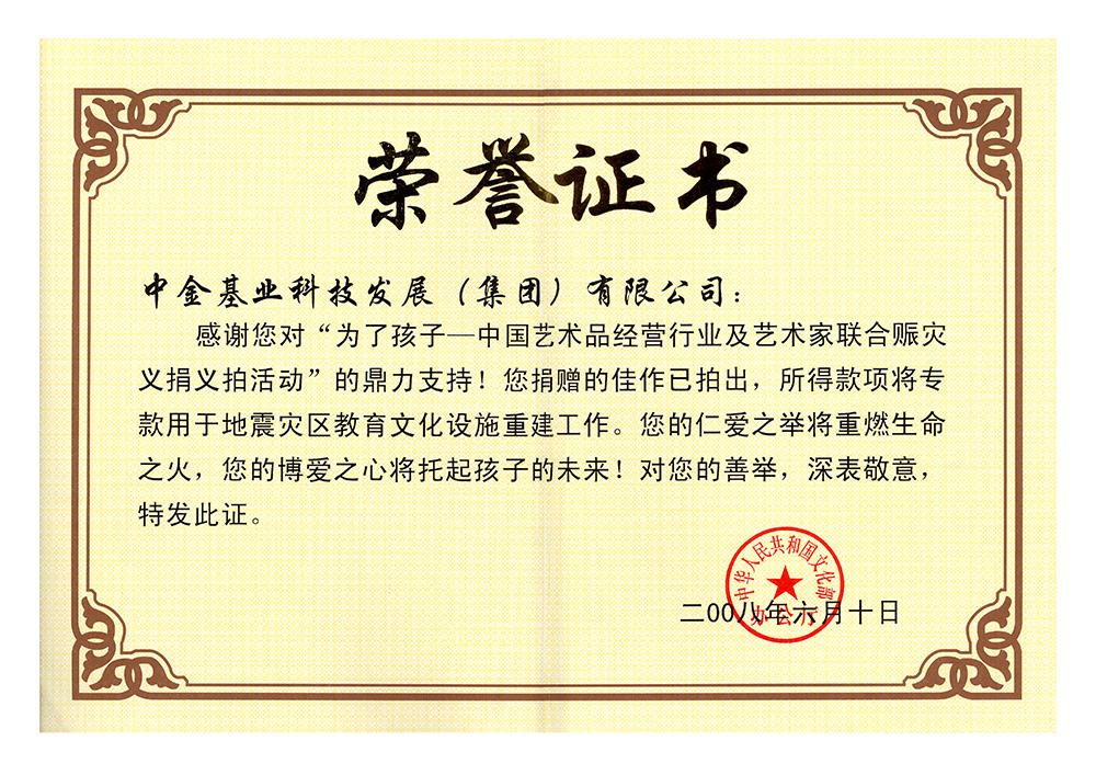 文化部办公厅颁发的捐赠荣誉证书