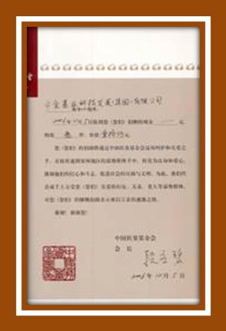中国扶贫基金会颁发给中金kok登录入口的捐赠10万物资荣誉证书
