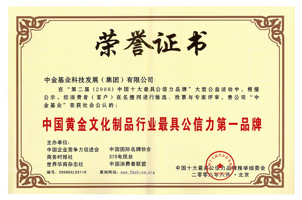 中国黄金文化制品行业最具公信力第一品牌