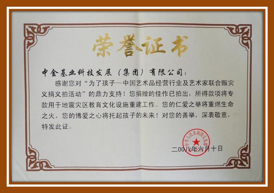 """文化部为集团颁发的""""为了孩子—中国艺术品经营行业及艺术家联合赈灾义捐义拍活动""""捐赠荣誉证书"""