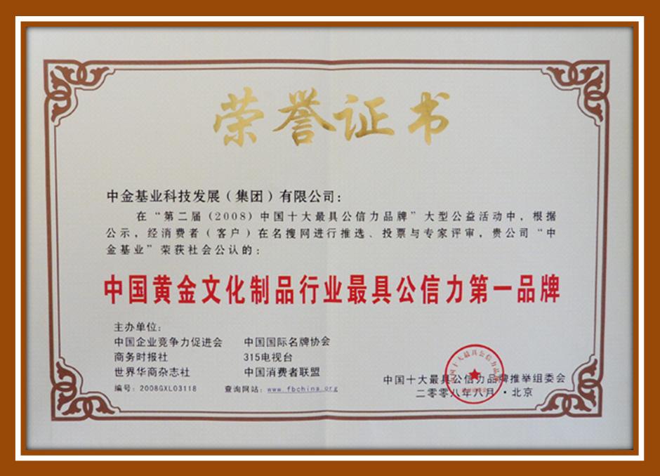 """集团荣获""""中国黄金文化制品行业最具公信力第一品牌""""奖"""