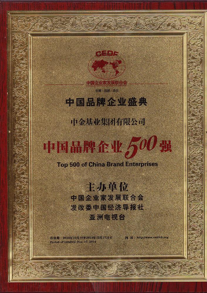 中国品牌企业500强证书