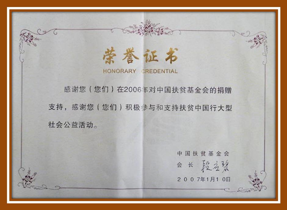 中国扶贫基金会为集团颁发的捐赠支持荣誉证书