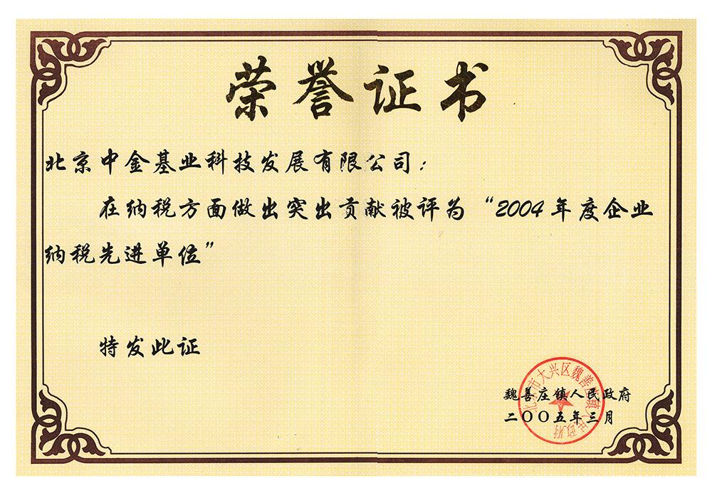 纳税先进单位荣誉证书